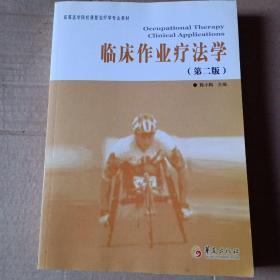 临床作业疗法学(第2版)/高等医学院校康复治疗学专业教材