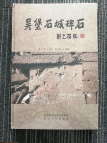 吴堡石城碑石