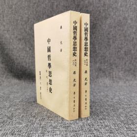 台湾学生书局版  罗光《中国哲学思想史·宋代篇》(锁线胶订;上下册)