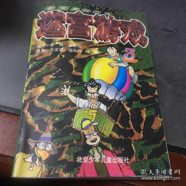 漫画奥林匹克迷宫游戏.3
