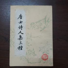 唐女诗人集三种