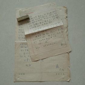 吉林大学教授 赵慕愚  先生 信札二通二纸