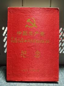 中国共产党西藏总队首届代表大会纪念笔记本 【布面精装,全新未使用】