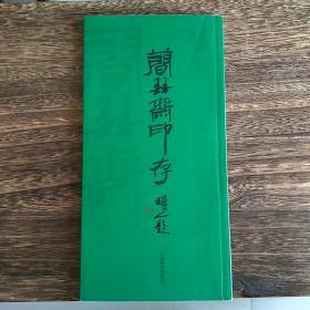 简琴斋印存(简经纶)