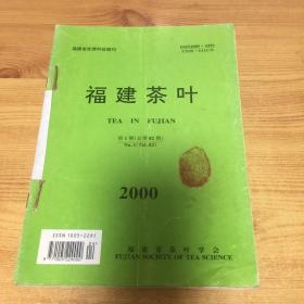 福建茶叶(2000.1—-4+特刊)五本合订