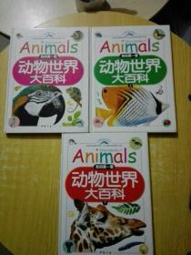 我的第一套动物世界大百科(上中下)