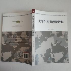 大学生军事理论教程