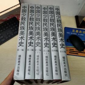 中国少数民族美术史全六册