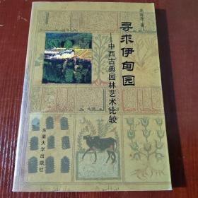 寻求伊甸园—中西古典园林艺术比较  有印章