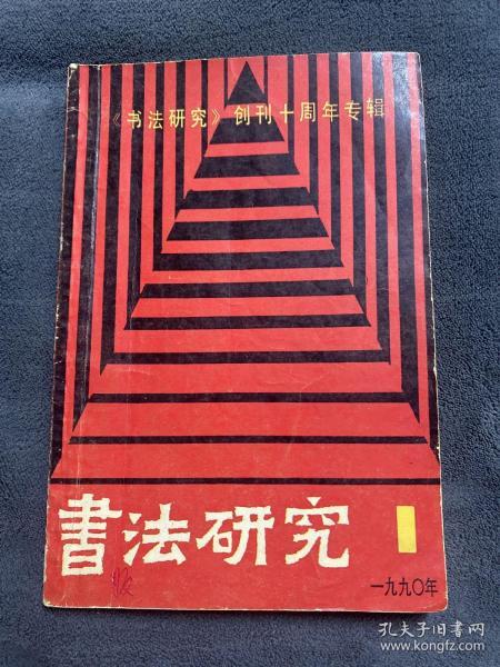 书法研究1990年第1期(创刊十周年专辑)