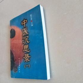 中医沉思录 (一)