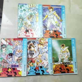 女神的圣斗士:黄金圣衣卷(1-5册)(见描述)