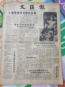 文汇报1958年10月3日