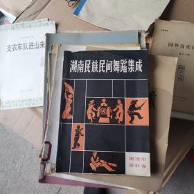 湖南民族民间舞蹈集成   湘潭市资料卷
