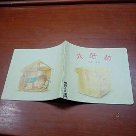 大纸箱(绘本)文/图 钟彧