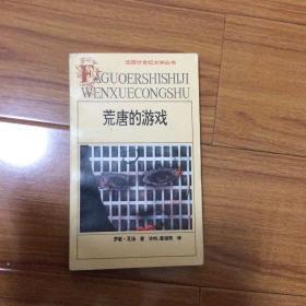 法国廿世纪文学丛书:荒唐的游戏(签名本)译者蔡锦秀签名本