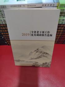 2019全省老干部工作优秀调研报告选编