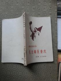 毛主席在重庆 老红军原武汉大学电力水利学院创建人之一张如屏签名藏书