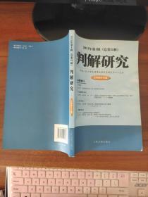 判解研究(2011年第1辑总第55辑)