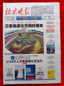 《北京晚报》2008—6—21,袁泉  孙楠  阿兰  欧足交响曲  北京奥运圣火传递
