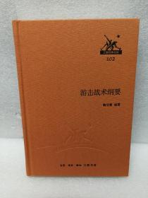 三联经典文库第二辑 游击战术纲要 9787108046406