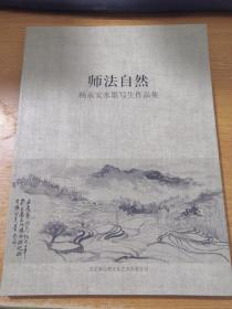 师法自然,杨永安水墨写生作品集
