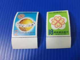 特专196世界通信年邮票2全  带边纸   原胶全品