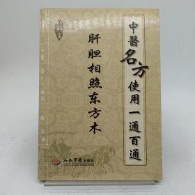 中医名方使用一通百通:肝胆相照东方木