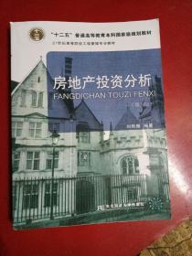 房地产投资分析(第六版)