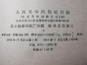 """不妄不欺斋藏品:陈翔鹤签名1957年繁体竖版插图本丰子恺译《猎人笔记》,""""送给陈寰同志以作中秋节礼物""""。"""