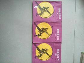 老武侠小说 射雕英雄传 2 3 4 三册合售 缺1 1985年1版1印 参看图片