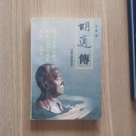 胡适传   沈卫威签名钤印