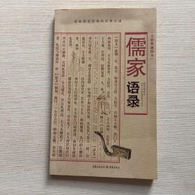 儒家语录(全彩典藏图本)