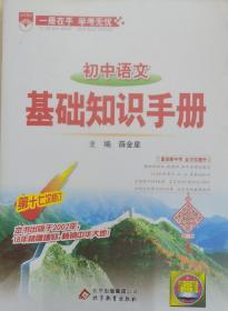 初中语文基础知识手册 (第十七次修订)