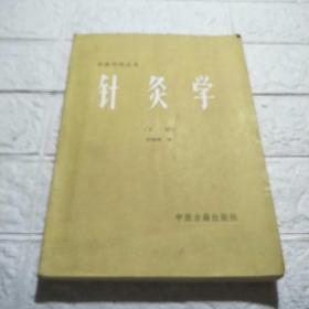 中医刊授丛书 针灸学(下册)