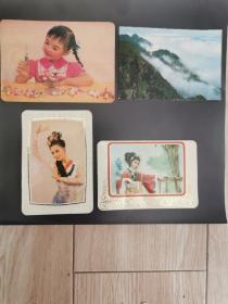 年历卡4枚合售(1972年1张、1975年1枚、1984年2枚)