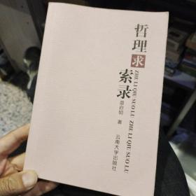 【2001年一版一印】哲理求索录:关于哲学、逻辑、思维、美学的求索  苗启明  著  云南大学出版社9787810682268