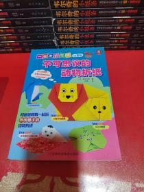 一起来折纸吧:不可思议的动物折纸