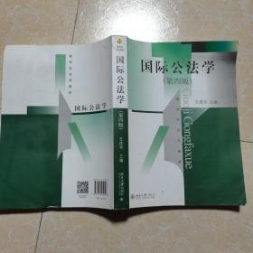 国际公法学(第四版)/新世纪法学教材