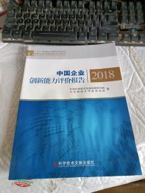 中国企业创新能力评价报告2018  书口下侧有水印