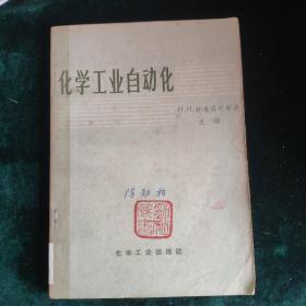 化学工业自动化 (舒米 洛夫斯基 主编)
