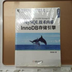 MySQL技术内幕:InnoDB存储引擎   全新没开封