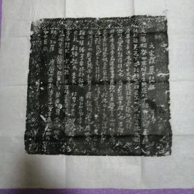 大宋故墓志铭