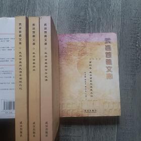 武昌首义文库·第1一4卷:武昌首义始末