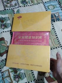 家庭健康知识库(全新塑封未拆,盒装含50张光盘50张15000元的主题阅读卡)