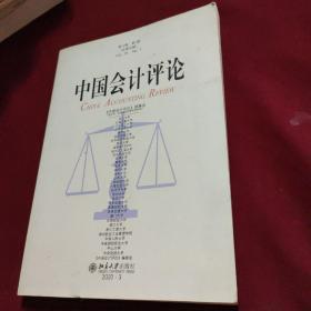 中国会计评论(第18卷第1期)