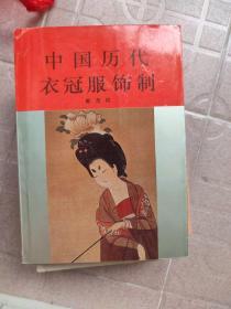 中国历代衣冠服饰制( 陈茂同钤印签名赠送)