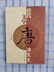唐代文学演变史