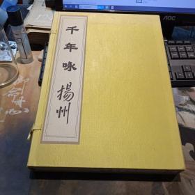 千年咏扬州 (上下两册全 线装绸面 有涵套)