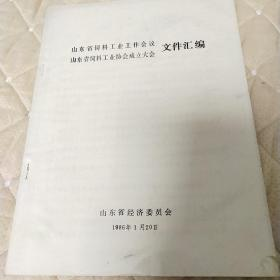 山东省饲料工业工作会议文件汇编